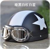 機車帽 機車頭盔電動車哈雷盔復古半覆輕便式半盔 晟鵬國際貿易