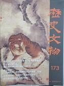 【書寶二手書T6/雜誌期刊_FFO】歷史文物_173期_魏清德的雙料生涯