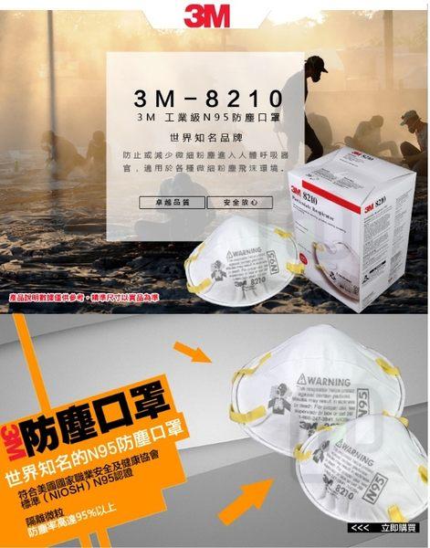 3M 8210 N95等級工業防塵口罩(微細粉塵)