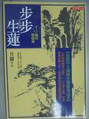 【書寶二手書T1/一般小說_KHF】步步生蓮(卷十七)-風荷搖破扇_月關