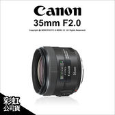 Canon EF 35mm F2.0 IS USM 彩虹公司貨 定焦廣角鏡 大光圈 ★24期免運費★薪創數位
