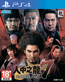 PS4 人中之龍 7 光與闇的去向(中文版)