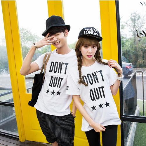 24小時快速出貨  潮T情侶裝  純棉短T MIT台灣製 DONT QUIT星【Y0149】可單買 男女可穿 班服