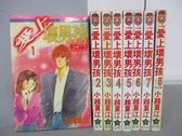 【書寶二手書T4/漫畫書_RBW】愛上壞男孩_全8集合售_小越夏江