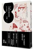 上一堂有趣的中國性愛課:從上古到隋唐(內附限量珍藏版【古代閨房之樂書衣】海報)