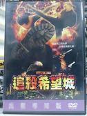 挖寶二手片-N11-040-正版DVD*電影【追殺希望城】-超越死亡的仇恨只有殺戮能瓦解
