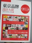 【書寶二手書T8/設計_YIK】東京品牌設計大賞 2_Graphic-sha 編輯部
