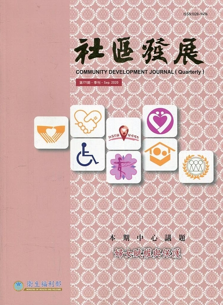 社區發展季刊171期(2020/09)-婦女賦權與保護