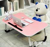 床上書桌筆記本電腦桌學生學習小桌子可折疊簡易做桌懶人寫字家用 qf5239【黑色妹妹】