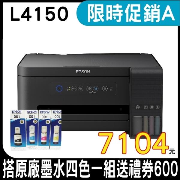 【搭T03Y原廠墨水四色一組 送禮卷】EPSON L4150 Wi-Fi三合一 連續供墨複合機