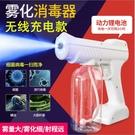 手持藍光納米殺菌噴霧消毒槍小型充電動噴霧器家用無線消毒霧化機 快速出貨