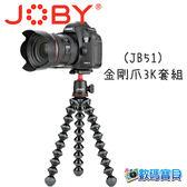 JOBY JB51 金剛爪3K套組 GorillaPod Kit 多功能 章魚腳架 魔術腳架 微 單眼適用 (取代GP3 JB1) 台閔公司貨