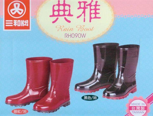 【雨具系列】三和牌女典雅雨鞋~內襯針織棉.耐寒耐磨耐油.強韌~ (SRH090)