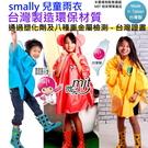 台灣製造 Smally 兒童雨衣 披風式 防雨防風 小小孩 小朋友 揹書包 塑化劑重金屬檢測 台灣商品檢驗