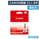 【預購商品】原廠墨水匣 CANON 橘紅色 CLI-8 R /適用 PIXMA Pro 9000