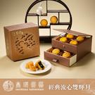 香港皇玥.經典流心雙輝月餅禮盒﹍愛食網...