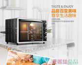 烤箱烤箱家用烘焙大容量 42升蛋糕電烤箱全自動多功能 愛麗絲220V LX