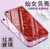 iPhone 6 6S 7 8 Plus 手機殼 仙女 貝殼 炫亮 9H鋼化玻璃貝殼 時尚 全包 保護套 鑽石紋 玻璃後蓋 硬殼
