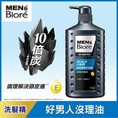 MENS Biore 頭皮調理洗髮精 750ML