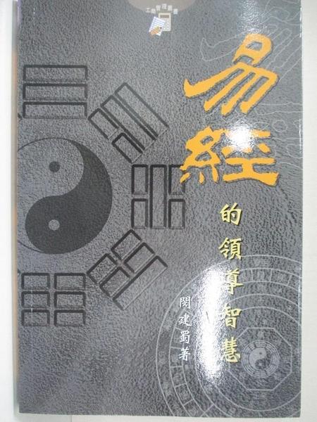 【書寶二手書T9/命理_JAB】易經的領導智慧_閔建蜀