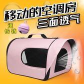 寵物外出包貓咪泰迪外出便攜旅行包箱狗狗包貓貓包背包貓籠子用品igo 【PINKQ】
