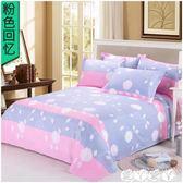 床單 床單單件100%純棉斜紋加厚1.5m1.8米學生單雙人全棉被單 【全館9折】