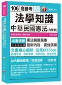 (二手書)法學知識-中華民國憲法(含概要)[高普考、地方特考、升官等考]