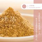 【味旅嚴選】|芫荽籽粉|香菜籽粉|Coriander Seeds Powder|100g