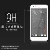 ◆HTC Desire 825/Desire 10 lifestyle 鋼化玻璃保護貼 9H 螢幕貼 鋼貼 鋼化貼 玻璃貼 玻璃膜 保護膜 手機膜
