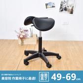 美容椅 釋壓椅 氣壓椅 凱堡 馬鞍座工作椅(高款)-高49-69cm【A08884】
