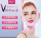 瘦臉神器提拉緊致v臉帶面罩儀器女臉部專用雙下巴按摩咬肌繃帶 創時代3c館