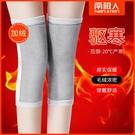 加絨護膝 加絨護膝蓋套冬季保暖中老年人老寒腿護腿套男女士騎車防寒