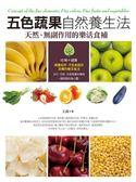 (二手書)五色蔬果自然養生法:老祖宗流傳的四季樂活食補
