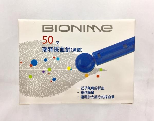 BIONIME 瑞特 採血針(50入/盒) 適用血糖機 採血筆
