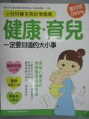 【書寶二手書T1/保健_QXL】小兒科醫師寫給準媽媽 健康育兒一定要知道的大小事