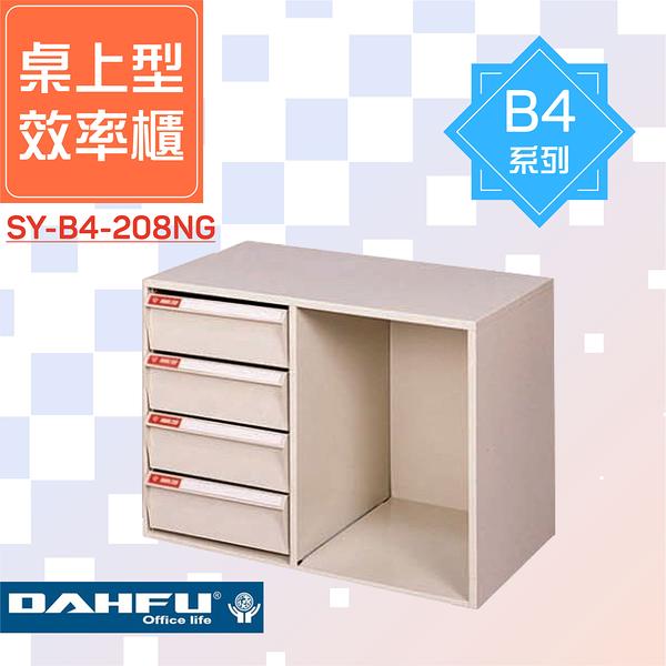 ?大富?收納好物!B4尺寸 桌上型效率櫃 SY-B4-208NG 置物櫃 文件櫃 收納櫃 資料櫃 辦公 多功能