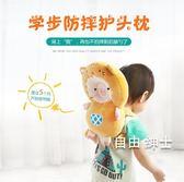 防摔兒童護頭枕夏季寶寶學走路防撞後腦勺帽嬰幼兒學步頭部保護墊 1件免運