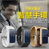 【降價促銷】台灣公司貨可拆式!藍芽通話智能手環 運動藍芽手錶 無線耳機