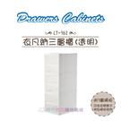【我們網路購物商城】聯府 LT-362 衣凡納三層櫃(透明)  LT362  收納箱  置物箱 置物櫃