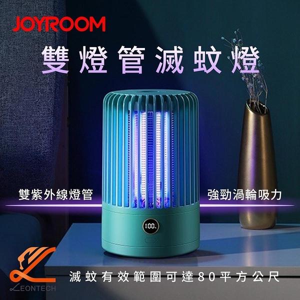 JOYROOM 雙燈管滅蚊燈 無線款 電量顯示 可水洗