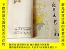 二手書博民逛書店G34罕見包頭文藝1978 3-5合訂本(總第29-31期)Y259056