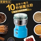 現貨 小家電 110v 小型研磨機五穀雜糧粉碎打磨機升級款grinder