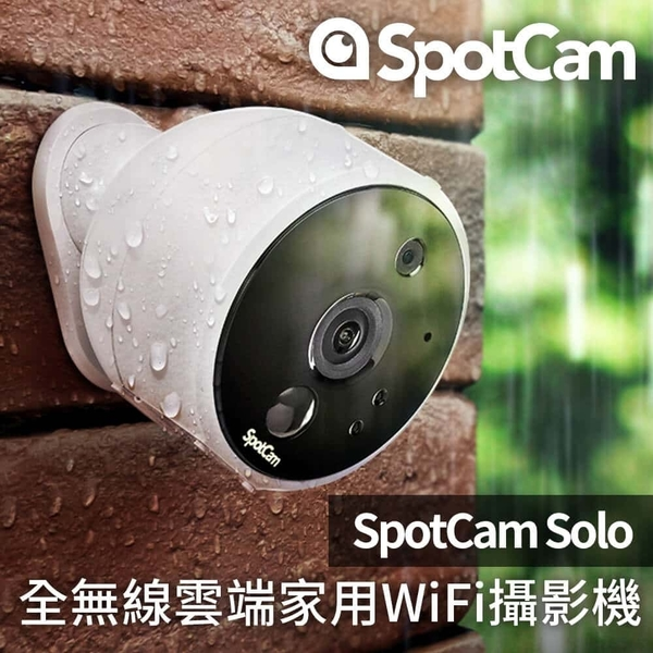 SpotCam Solo wifi 免插電 IP65防水 磁吸 夜視 遠端操控 網路攝影機 ip cam 監視器
