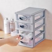 抽屜式多層塑料透明辦公桌面雜物收納盒化妝品首飾分類收納整理盒 智慧e家