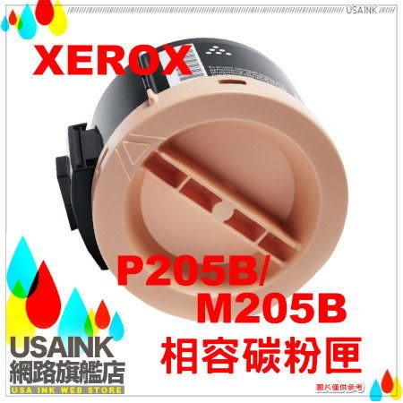 免運☆USAINK ☆FUJI XEROX CT201610/201610 高容量相容碳粉匣  適用P205b/M205b/M205f/M205fw/P215b/M215b/M215fw