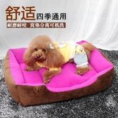 狗窩大型犬狗床金毛夏天寵物窩中型犬狗狗用品小型泰迪狗墊子 交換禮物