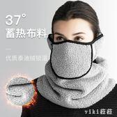 口罩 防寒保暖男女冬季騎行防風護耳防塵透氣可清洗易呼吸 nm8673【VIKI菈菈】