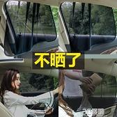 汽車防曬簾 汽車遮陽簾防曬磁吸車窗簾自動伸縮前擋玻璃隔熱遮陽板側窗遮光簾 3C優購