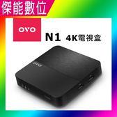 OVO N1【贈HDMI 4米線】 4K電視盒 四核心效能智慧電視盒 追劇 免越獄 另售 B01S