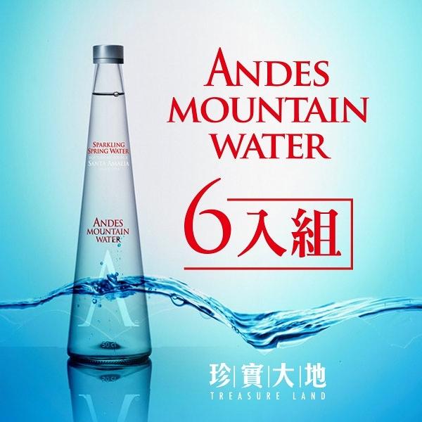 【南紡購物中心】【ANDES MOUNTAIN WATER】安地斯山氣泡天然雪山泉水12入(250mlx12)